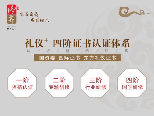 礼仪+ 四阶证书认证体系 礼仪培训师认证 国际国内认证.jpg