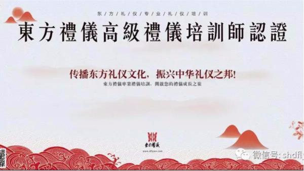 (11.28-12.2)成都站国际国内实战高级礼仪培训师双认证班要开课啦!