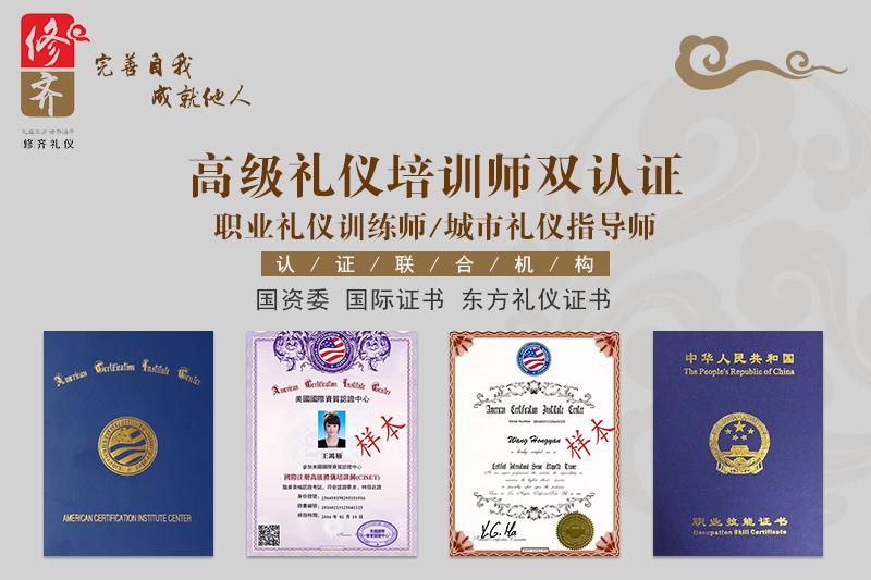 高级礼仪培训师国际国内双认证培训班