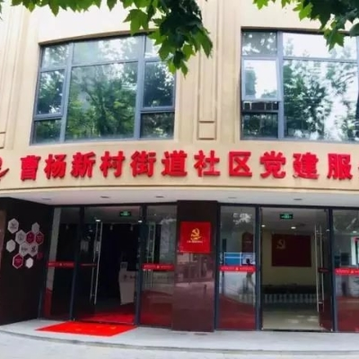 修齐礼仪报道:曹杨社区党建服务中心礼仪工程完工!