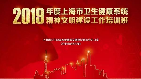 王新院长为《上海市卫生健康系统精神文明培训班》学员授课
