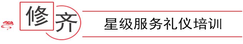 礼仪培训 修齐礼仪 东方礼仪.png